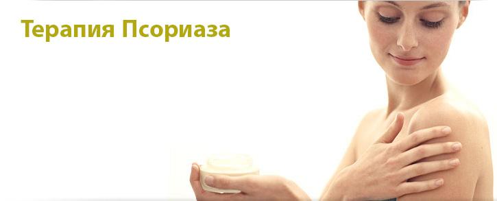 lechenie-psoriaza-po